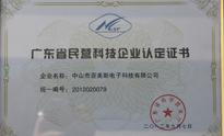 广东民营科技企业认定证书