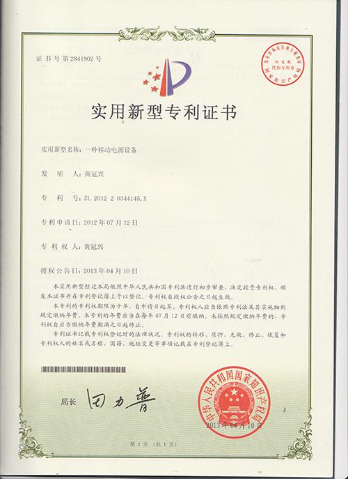 移动电源设备专利证书