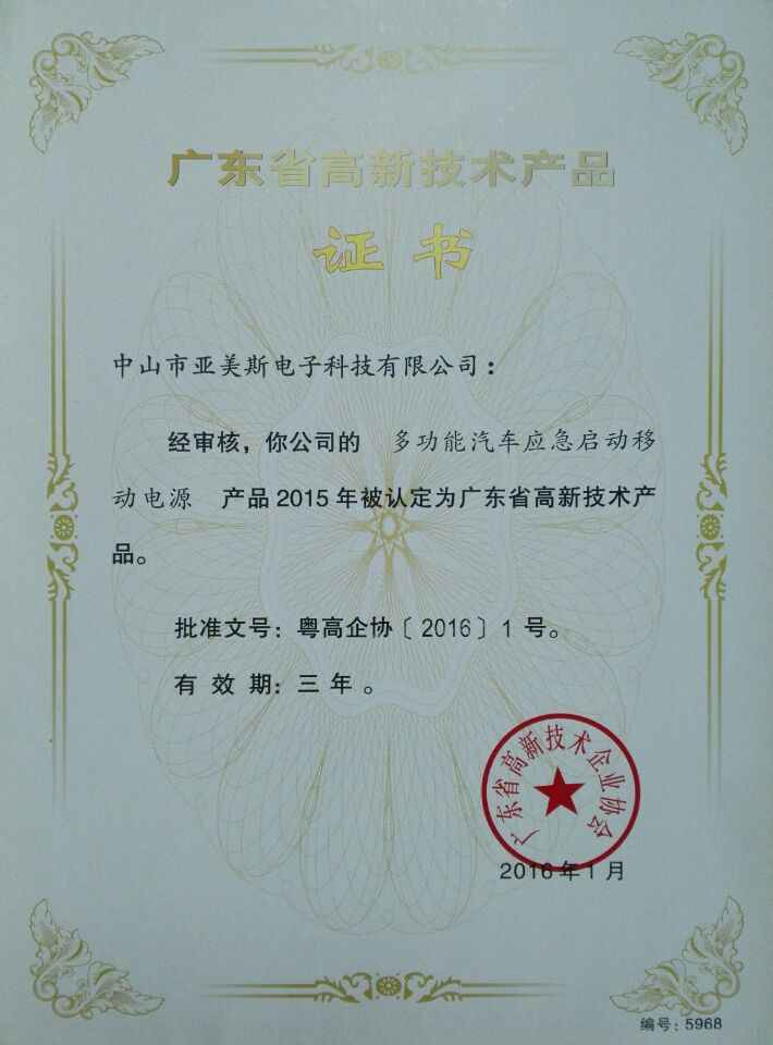广东高新技术产品证书